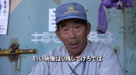映画『波伝谷に生きる人びと』公式予告編キャプチャ11