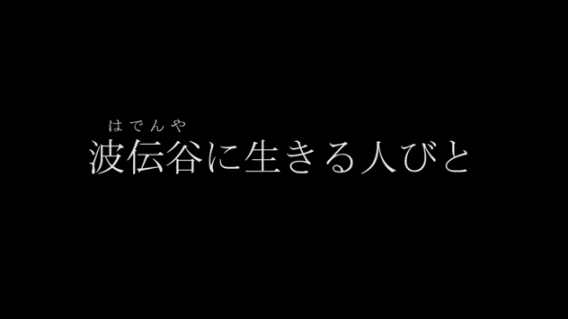 映画『波伝谷に生きる人びと』公式予告編キャプチャ13