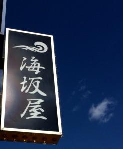 東中野2丁目のラーメン店「海阪屋」の看板