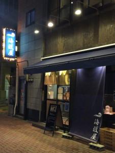 東中野2丁目のラーメン店「海阪屋」の外観