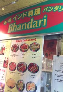 阿佐ヶ谷駅北口のインド料理「バンダり」の外メニュー