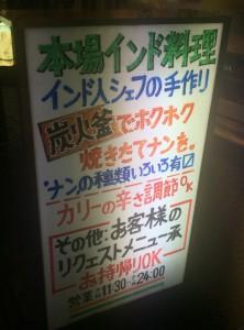 阿佐ヶ谷駅北口のインド料理「バンダり」の外看板