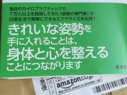 佃隆著『1日3回で、ねこ背がよくなる「姿勢の魔法」シャキーン!』Amazon