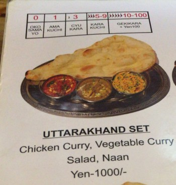 阿佐ヶ谷駅北口のインド料理「バンダり」の辛さメニュー