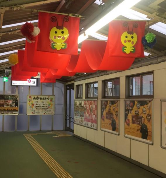 東中野地区まつり2016駅装飾