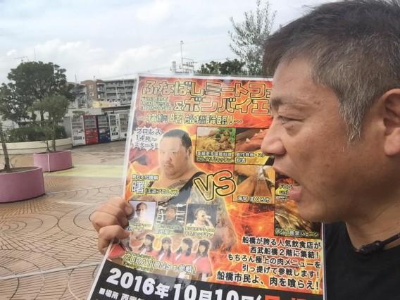 ふなばしミートフェスタ&ボンバイエ島田さん