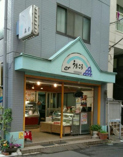 東中野四丁目の鮮魚、惣菜店うおこうの外観