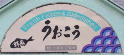 東中野四丁目の鮮魚、惣菜店うおこうのロゴ