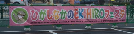ekihiroimage2