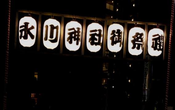 東中野の氷川神社の平成最後の例大祭が2018年9月15日16日に開催されます